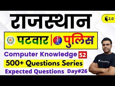 9:00 PM - Rajasthan Police 2019 | Computer Knowledge By Pandey Sir | 500+ Questions Series (Day#26)