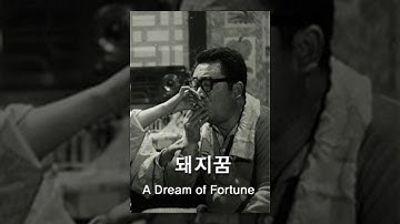 돼지꿈(1961) / A Dream of Fortune ( Dwaejikkum )