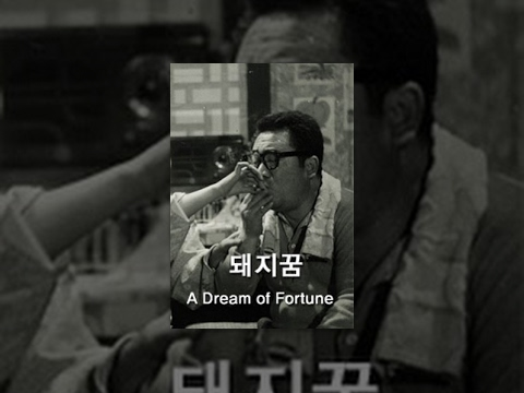 돼지꿈 A Dream of Fortune