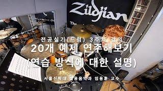 :: 서울신학대 실용음악과 전공실기(드럼) 3주차 강의…