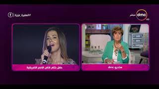 السفيرة عزيزة- انطباع سناء منصور عن ختام كأس الأمم الأفريقية