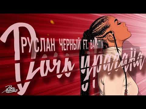 Руслан Черный & Bakhtin - Дочь Урагана (Radio Edit)
