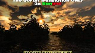 part-thirteen-the-quran-translation-only-in-bangla
