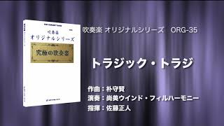 究極の吹奏楽〜小編成vol.4『トラジック・トラジ/朴守賢  - ロケットミュージック ORG-35