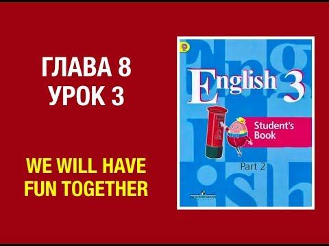 Английский язык 3 класс English 3 Часть 2. Unit 8 Lesson 3 #английскийязык3класс