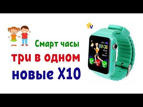 Smart Baby Watch X10 V7K новая версия с Aladeng 0+