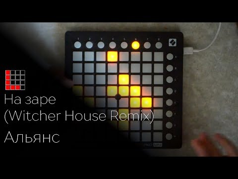 Альянс - На Заре (Witch House Remix) [Bachar Launchpad Cover]