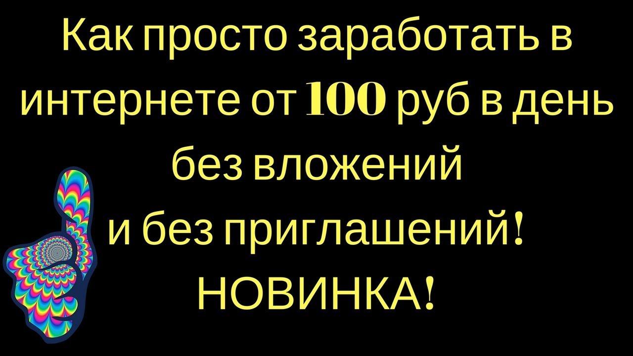 Как просто заработать в интернете от 100 руб в день без вложений и без приглашений! НОВИНКА!