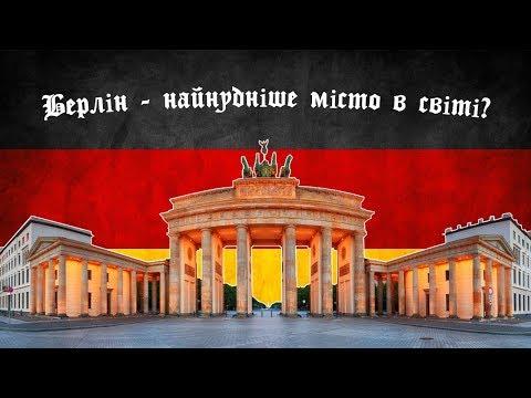 Берлін - найнудніше місто у світі?