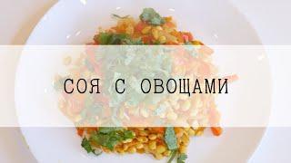 Вегетарианские рецепты/Соя с овощами/Просто и вкусно