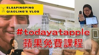 Gambar cover Today at Apple Jewel Changi Airport FREE Clips course【ElsaPingPing QiaoLingLog-新加坡免費課程#1】