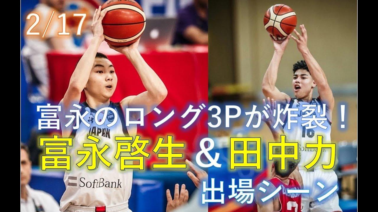 2日目は富永のロング3Pが炸裂!! #35富永啓生-田中力 出場シーン ...