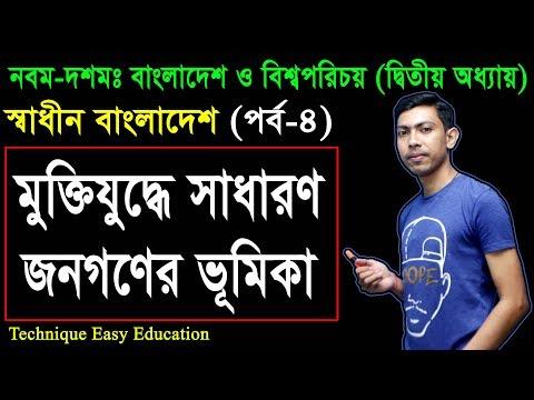 9. Nine Ten Bangladesh And Global Studies Chapter 2 (Part-4) ll SSC Bangladesh And Global Studies