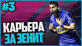 FIFA 18 ★ КАРЬЕРА ЗА ЗЕНИТ ★ |#3| - ЗЕНИТ КУПИЛ ПАВОНА ???