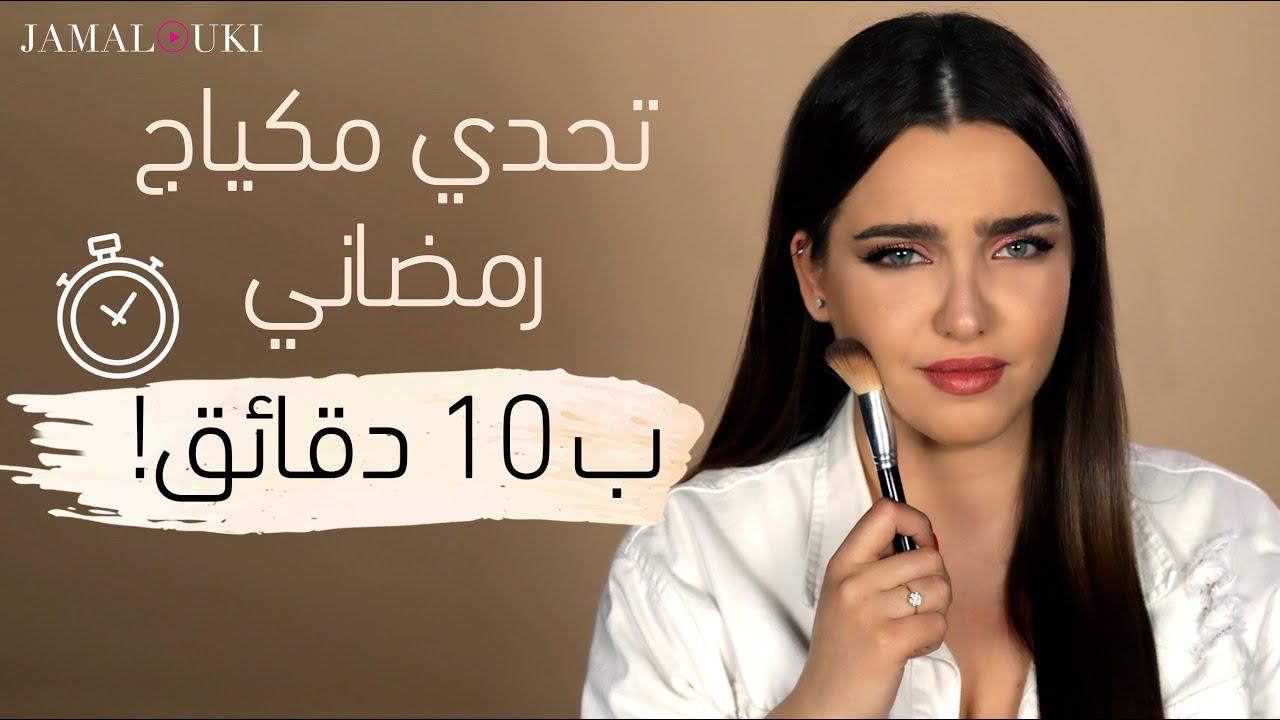 تحدي مكياج رمضاني ب 10 دقائق + أسئلة أحرجتني!| توتوريال جمالك، مع نجلا
