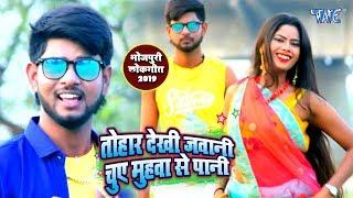 Raja Babu,Khusboo Uttam का नया सुपरहिट वीडियो सांग 2019 - Tohar Dekhi Jawani Chuye Muhawa Se Pani