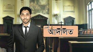 Deshi-Adaalat-bengali-Epesoad 420/ Funny adaalot/সম্পূর্ণ নতুন পর্ব ২০১৯/new adaalot/nazmuzzaman sha