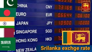 Saudi riyal exchange | exchange rate today, exchange rate, exchange rate today srilanka, all country