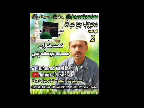 Noor Waro Ayo Noor Khani Aayo A   / Muhammad Yousif Bhatti Qadri New Album 02