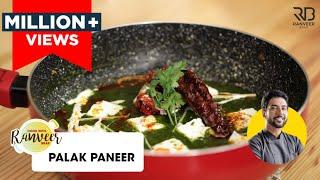 Palak Paneer recipe  पलक पनर  Palak Paneer kaise banaye  Chef Ranveer Brar