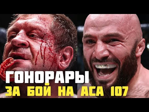 Сколько заработали Александр Емельяненко и Магомед Исмаилов за бой на АСА 107