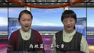 Publication Date: 2019-11-28 | Video Title: 19-20 齊誦論語(5)