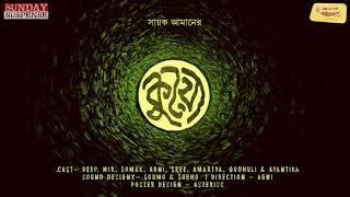 #SundaySuspense | Kuyo | Sayak Aman | Mirchi Bangla