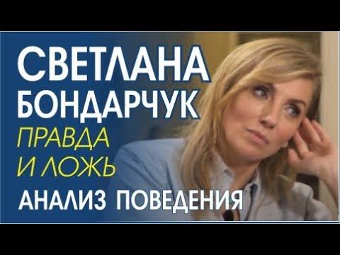 Светлана Бондарчук на канале  @Ксения Собчак        Физиогномика, невербальное поведение