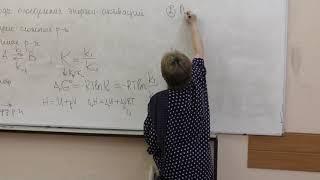 Успенская И. А. - Химическая термодинамика и кинетика - Методы определения энергии активации
