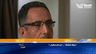 ليبيا اليوم دولة فاشلة... من المسؤول؟