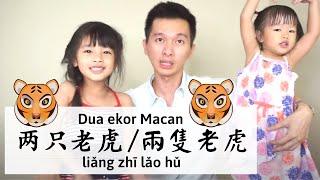 Belajar Lagu Anak Bahasa Mandarin 两只老虎 兩隻老虎