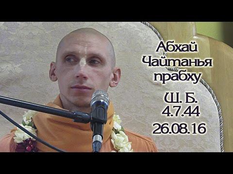 Шримад Бхагаватам 4.7.44 - Абхай Чайтанья прабху