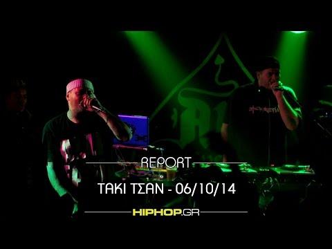 [REPORT] Τακι Τσαν @ An Club 6/10/14