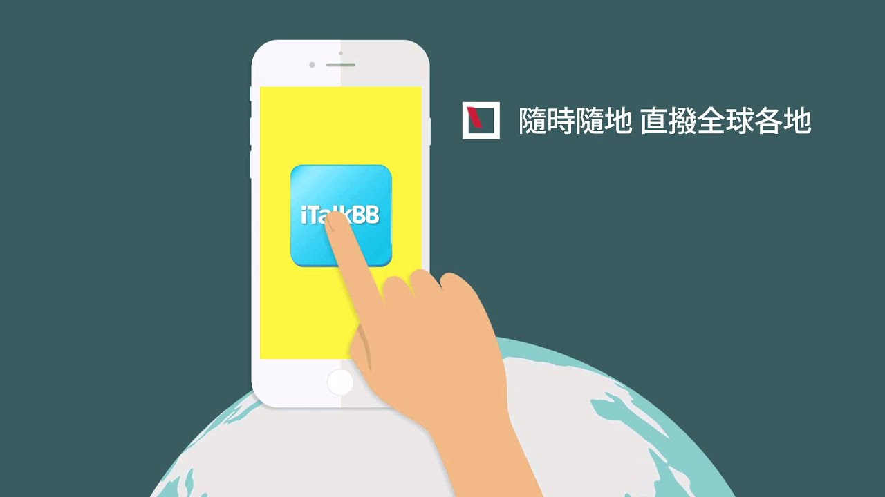 iTalkBB國際長途手機App