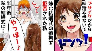 新年あけましておめでとうございます!パニ子だよ\( ̄▽ ̄ )今回は結婚式直前の美人な妹のラインストーリー!皆さんの周りにもDQNな人、いませんか? ↓過去のパ二 ...