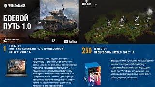 Как развести WARGAMING на ноут за 3000$???!!!! World of Tanks 1.0