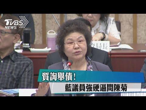質詢舉債!議員們太強硬 陳菊市長動怒