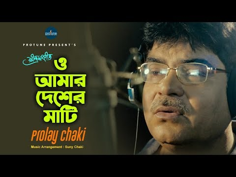 O Amar Desher Mati  By Protunebd Singer Prolay Chaki