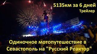 Одиночное мотопутешествие в Крым 2017 и не только. Трейлер.