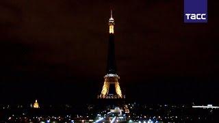 На Эйфелевой башне погасли огни