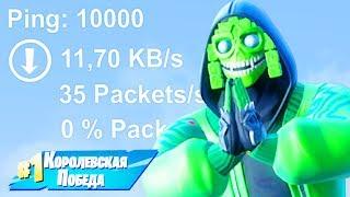 ФОРТНАЙТ С ПИНГОМ В 10000! (Fortnite)