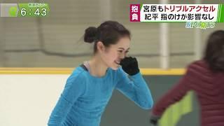 宮原&紀平選手 練習を公開 トリプルアクセルの練習  2019.2.15