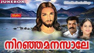 Niranjamansale # Christian Devotional Songs Malayalam # New Malayalam Christian Songs