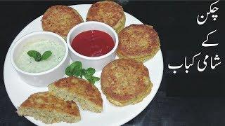 Chicken Shami Kaba
