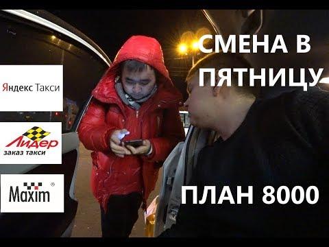 Смена в пятницу в такси, план 8000 Яндекс,Максим, Лидер
