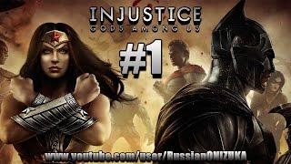 Injustice Gods Among Us прохождение на русском (PS4) #1 - BATMAN смотреть онлайн в хорошем качестве бесплатно - VIDEOOO