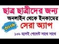 Earn 500 Tk Per Day 2020 Bkash Payment App। Make Money Online BD । Online Income Bangladesh 2020 ।