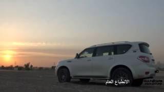 تجربة قيادة نيسان باترول الاصدار الصحراوي موديل Nissan Patrol Desert Edition test drive 2016