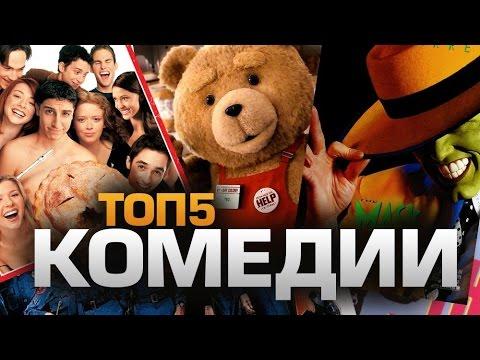 Лучшие комедии 2015-2016 года, список самых смешных