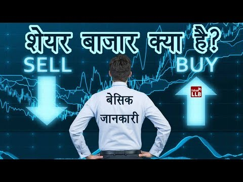 What is Share Market in Hindi? | By Ishan